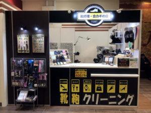 津田沼 習志野 靴修理 靴磨き スペアキー 特殊キー ディンプルキー 合鍵作製 時計の電池交換