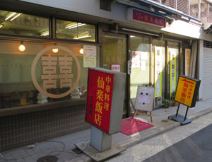 湊川公園 台湾料理 仙楽居