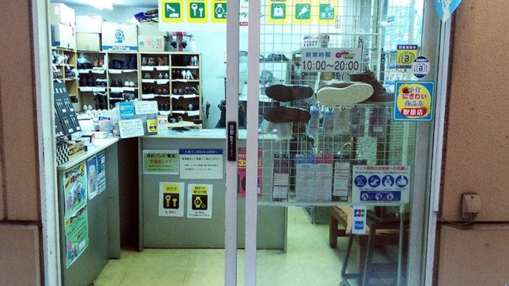 安くて早い!北九州 小倉駅 靴修理 合鍵作製 時計の電池交換のお店