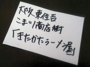 大阪 喜多方ラーメン 坂内 小法師 針中野店
