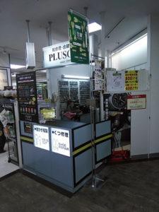靴修理合鍵作製時計の電池交換のお店プラスワンイトーヨーカドー松戸店