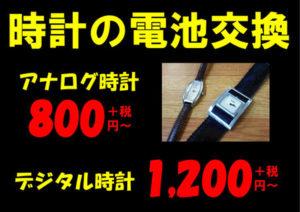 激安!時計の電池交換が800円+税~