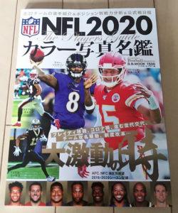 NFL 2020 カラー写真名鑑