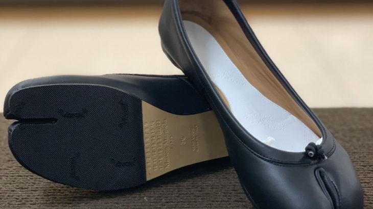 大人気!お気に入りの靴やブーツが長持ち!メゾンマルタン マルジェラ Maison Martin Margiela 足袋 パンプス ブーツ ビブラム ハーフソール 靴の修理 ブーツの修理
