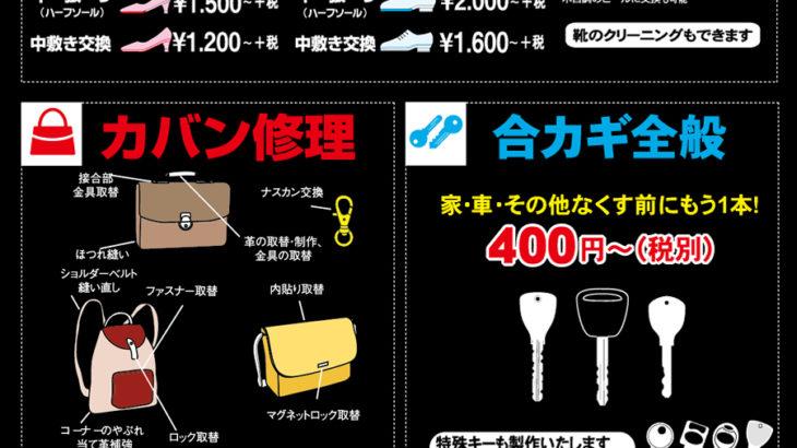 靴修理価格表