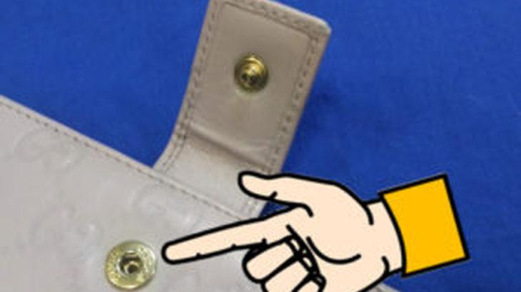 グッチ 財布の修理 ホック修理 スナップボタンをきつくする 激安!神戸市東灘区住吉靴修理と合鍵スペアキーのお店プラスワン住吉コープこうべ シーア店