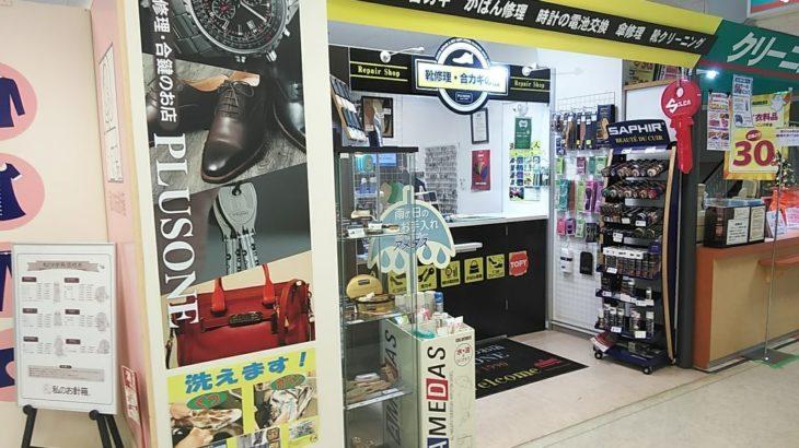 靴修理合鍵作製時計の電池交換のお店プラスワン住吉コープこうべシーア店
