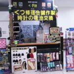 靴修理合鍵作製時計の電池交換のお店プラスワンFit明石店