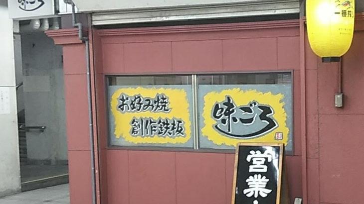 休みの日に...2020年 食い納め、飲み納め、神戸市 兵庫区 荒田町 湊川公園下のお好み焼きと鉄板焼きのお店「味ごろ」へ!