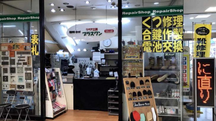 靴修理合鍵作製時計の電池交換のお店プラスワン
