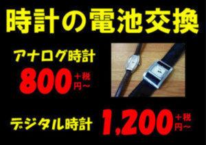 時計の電池交換880円~