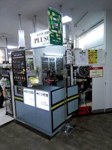 千葉県松戸市靴修理合鍵作製時計の電池交換のお店