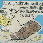 あなたはご存じですか?知らなきゃ損する!お気に入りの靴やかばんは修理出来ます!すり減ったかかとの修理!お気に入りの靴が長持ちする秘訣!ビブラムハーフソール!