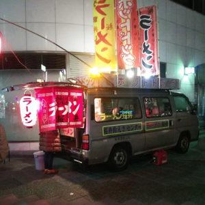 屋台ラーメン桜井