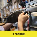 伊丹で靴修理、かかとの修理、ブーツの修理、ピンヒール修理、オールソールならイズミヤB1F靴修理 時計の電池交換 合鍵作製 のお店プラスワンまで