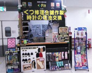 靴修理合鍵作製時計の電池交換のお店プラスワンイオン明石店