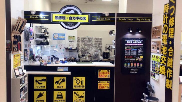 靴修理合鍵作製時計の電池交換のお店プラスワンイオンモール八幡東店