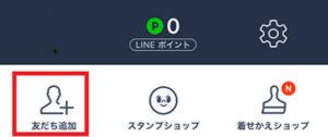 LINE公式アカウント友達追加