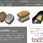 六甲アイランド インソールのご紹介です。 tacco footcare タコ フットケア tacco fix タコ フィックス こんな方におススメくるぶしが靴に当たって痛い方 靴のかかとが深くてお悩みの方 かかとが痛くなりやすい方などにおススメ致します。兵庫県 神戸市 東灘区 住吉 Liv3F 靴修理 合鍵作製 時計の電池交換のお店 プラスワン 住吉 コープこうべ シーア 店