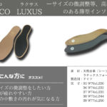 tacco footcare luxus ラクサス