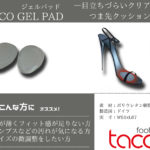 十三 甲が低い薄いフィット感が足りない パンプスの汚れが気になる 靴のサイズ微調整 新商品 インソールのご紹介 tacco footcare 靴修理 合鍵作製 時計の電池交換のお店 プラスワン