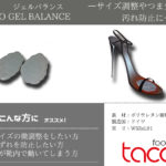 tacco gelbalance