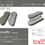 tacco slip