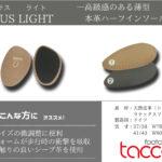 luxuslight