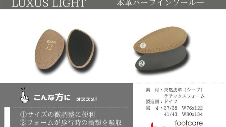 六甲アイランド 靴のサイズの微調整に便利 フォームが歩行時の衝撃を吸収 手触りの良いシープ革を使用 新商品 インソールのご紹介 tacco footcare 靴修理 合鍵作製 時計の電池交換のお店 プラスワン