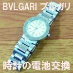 Bvlgariブルガリ時計電池交換