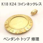 K18 K24 エリザベス コイン ネックレス ペンダント トップ 修理