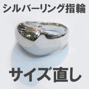 指輪のサイズ直し