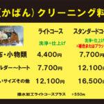 かばんバッグクリーニング価格表料金表