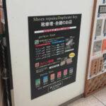 靴修理合鍵作成時計の電池交換のお店プラスワンイオン明石店