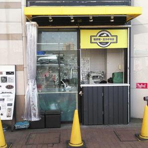 西宮靴修理合鍵作製時計の電池交換プラスワンフレンテ西宮店