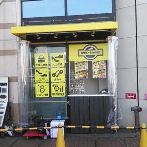 新店出店!リニューアルオープン!靴修理 合鍵作製 時計電池交換のお店 プラスワン フレンテ西宮店