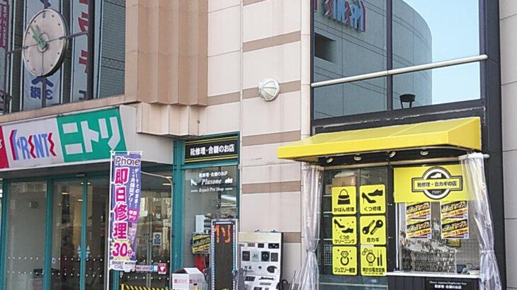 兵庫県西宮市靴修理合鍵作成時計の電池交換のお店