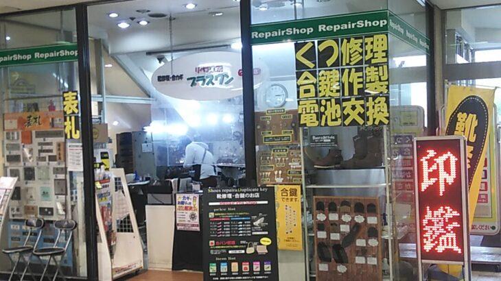 靴修理合鍵作成時計の電池交換のお店プラスワンつかしん店