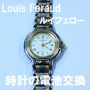 ルイフェロー時計の電池交換