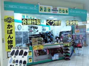 イオン尼崎店1F靴修理合鍵作成時計の電池交換のお店プラスワンイオン尼崎店