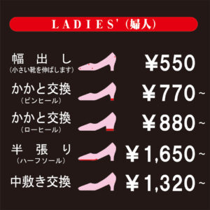 靴修理料金表価格表プライスリスト