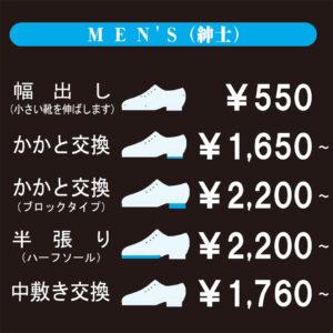 靴修理価格表料金表プライスリスト