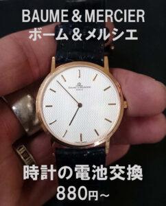 ボーム&メルシエ BAUME&MERCIER 時計の電池交換880円~