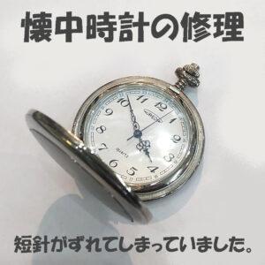 時計の修理電池交換