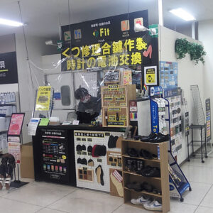 明石靴修理合鍵作成時計の電池交換のお店