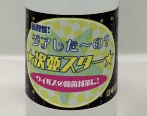 次亜塩素酸水スプレージアスター