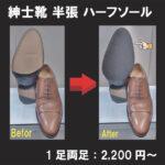 紳士靴ハーフソール 1足両足:2200円~