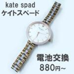 ケイトスペード kate spade new york 時計の電池交換