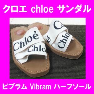 靴修理 クロエ Chloe サンダル ビブラム Vibram ハーフソール ラバーソール