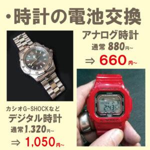 クーポンチラシ時計の電池交換